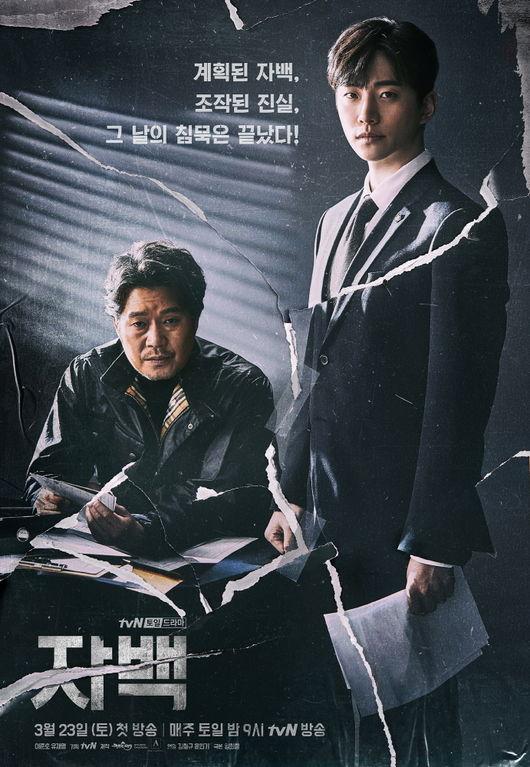 tvN | Confession