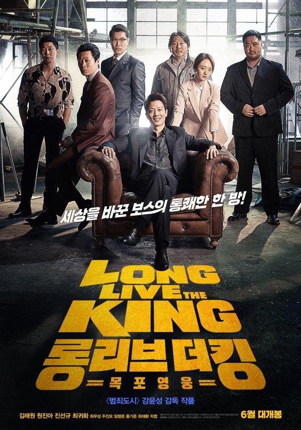 Long Live The King (Sports Donga)