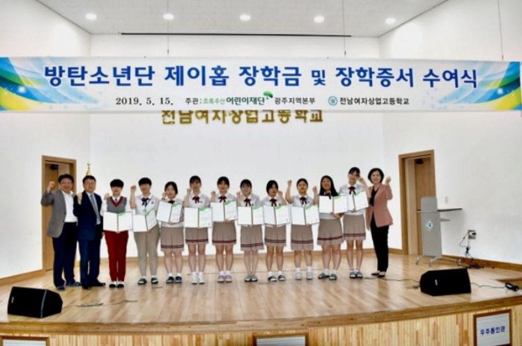J-Hope Scholarship