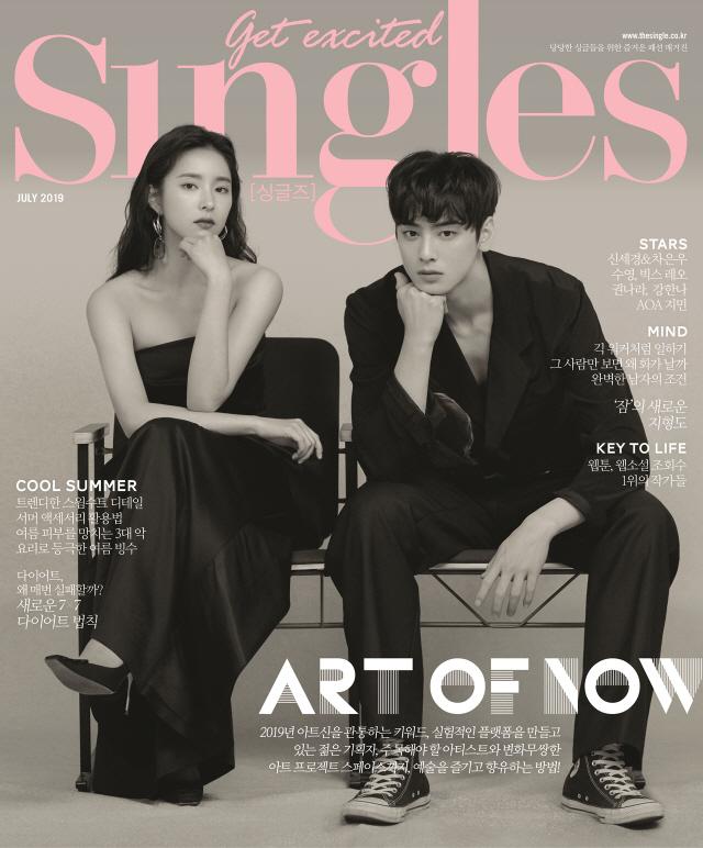 Cha Eun Woo and Shin Se Kyung