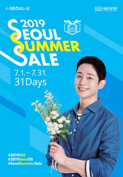 2019 Seoul Summer Sale