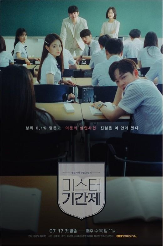 2019 Korean Dramas_Class of Lies