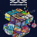 2019 Busan One Asia Festival