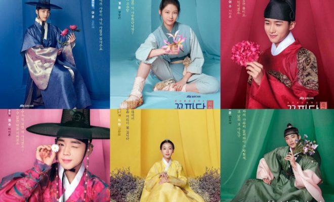 Flower Crew Joseon Marriage Agency Seo Ji Hoon