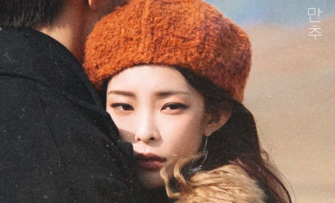 Heize Late Autumn