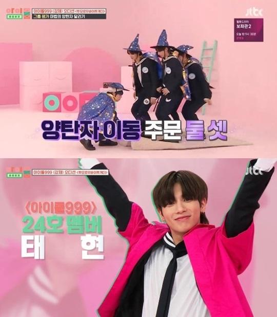 TXT JTBC Idol Room