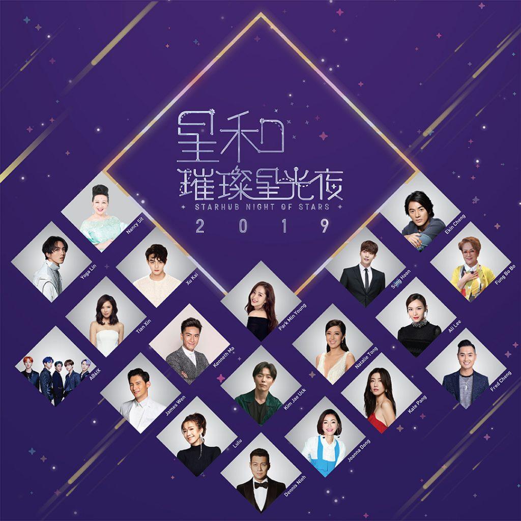 StarHub Night of Stars 2019