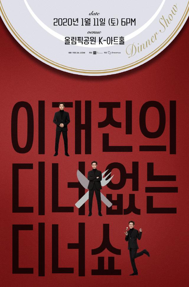 Lee Jae Jin 2020 Fan Meeting