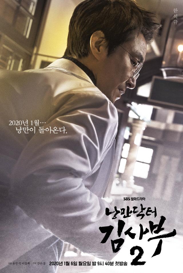 2020 Korean Dramas Romantic Doctor Teacher Kim 2