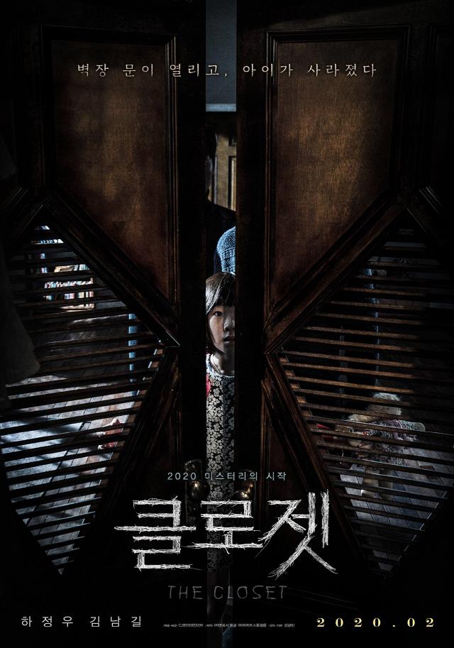 The Closet Ha Jung Woo