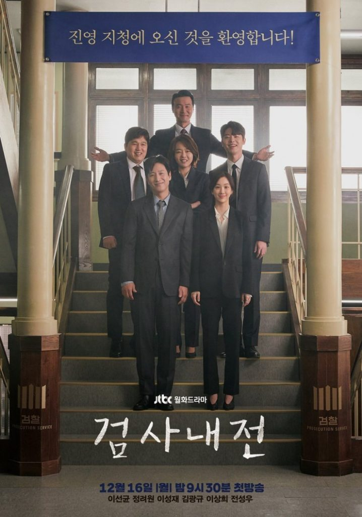2019 Korean Dramas_Diary of a Prosecutor