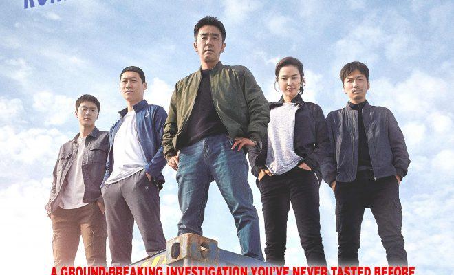 south movie 2019 n South Koreas Blockbuster Film EXTREME JOB To Hit
