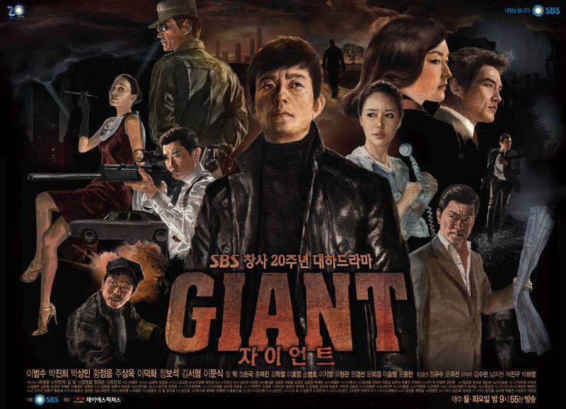 2010 Korean Dramas Giant