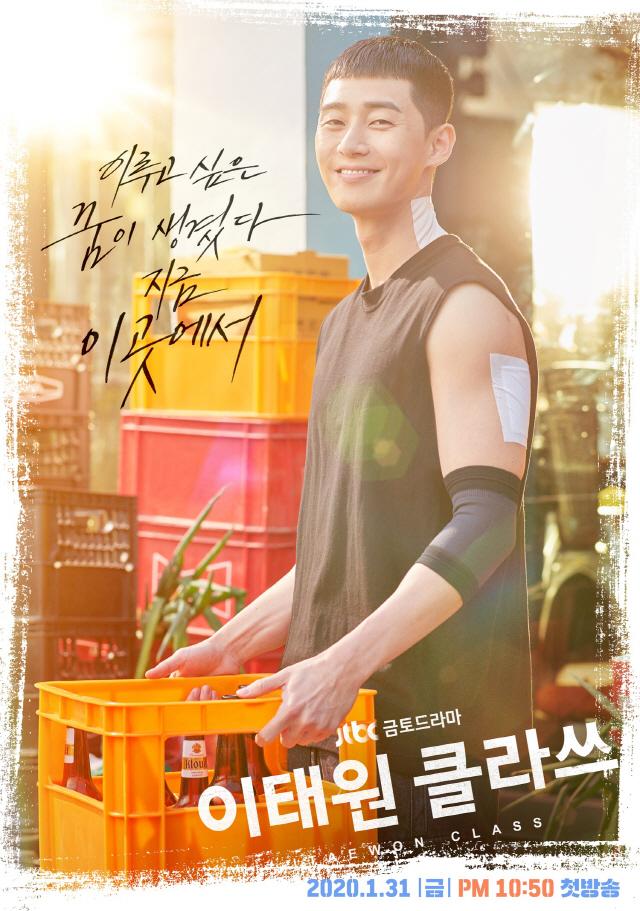2020 Korean Dramas Itaewon Class