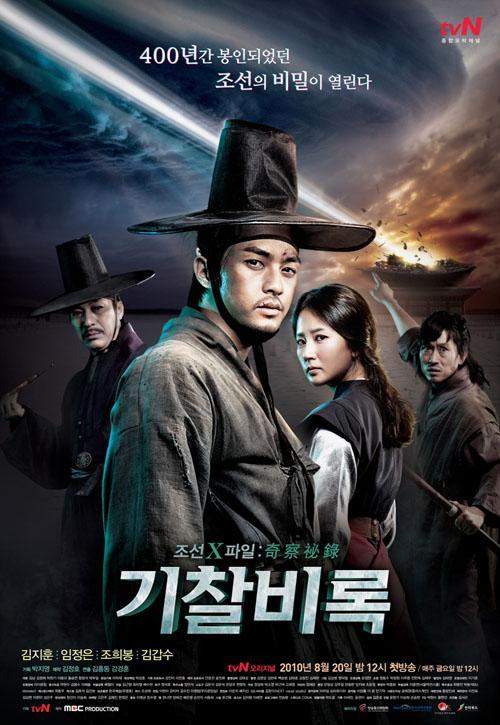 2010 Korean Dramas