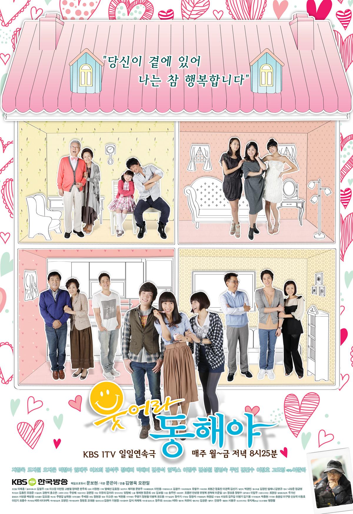 2010 Korean Dramas Smile DongHae