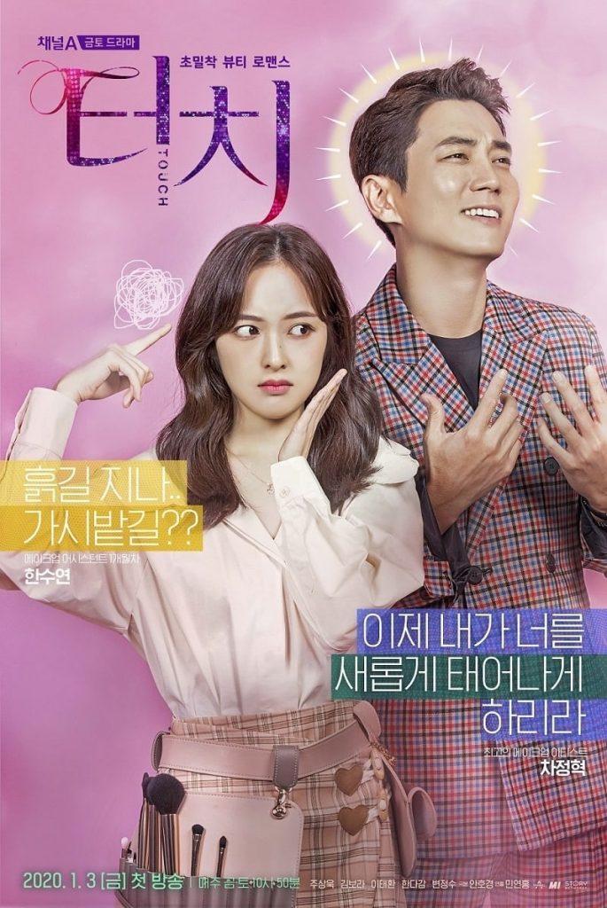 2020 Korean Dramas Touch