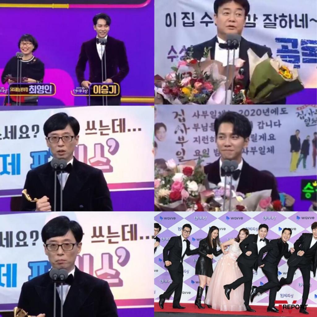 2019 SBS Entertainment Awards