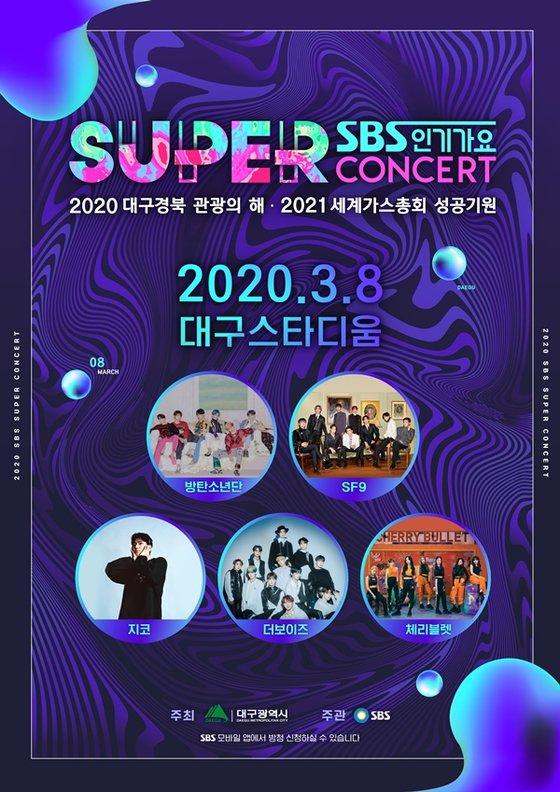 Sbs super concert daegu