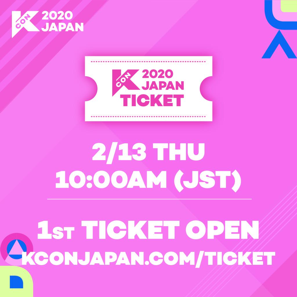 20200212_KCON Japan Ticket
