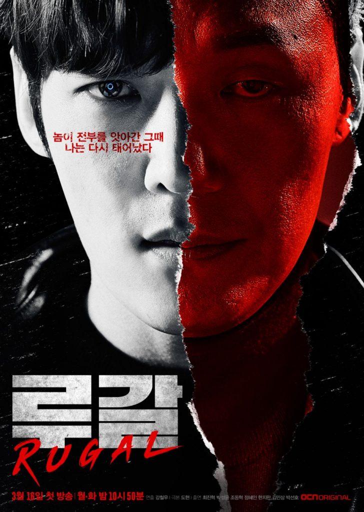 2020 Korean Dramas Rugal