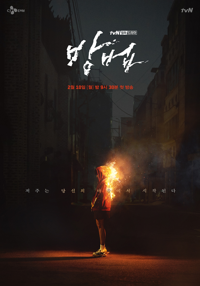 February 2020 Korean Dramas The Cursed