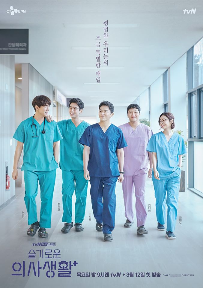 The Cast Of Hospital Playlist Showcases Incredible Energies In