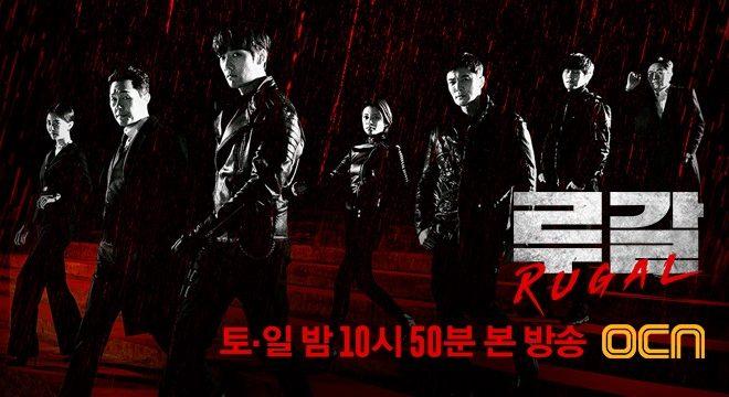 "K-Drama Premiere: ""Rugal"" Presents A Superhero Story In Good ..."