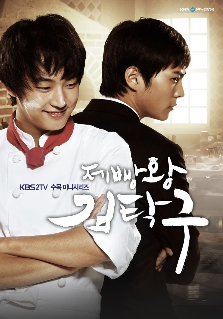 King of Baking Kim Tak Goo