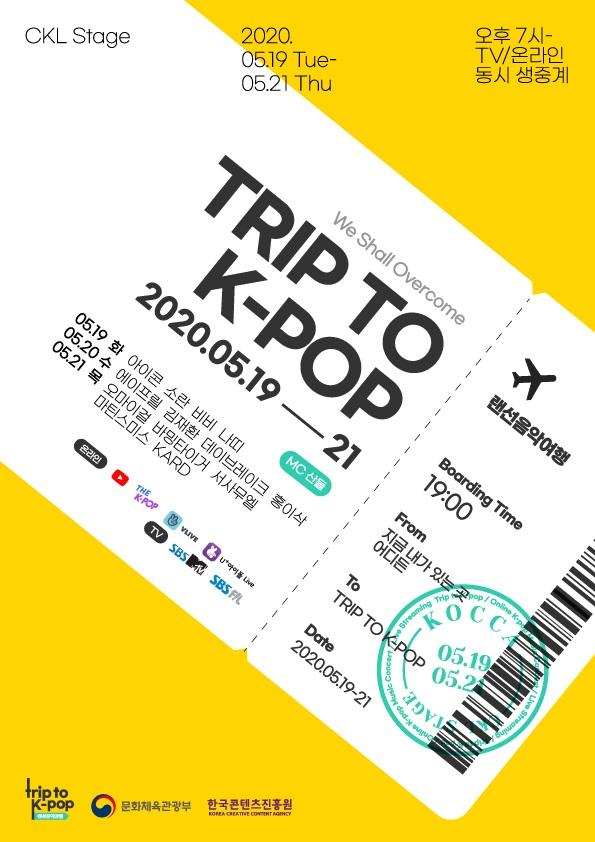 trip to k-pop