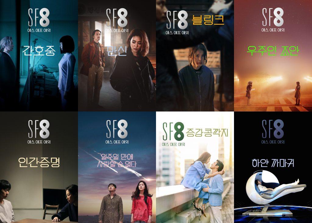 August 2020 Korean Dramas
