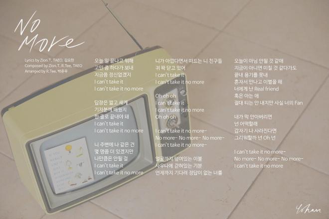 Kim Yohan Lyrics Image