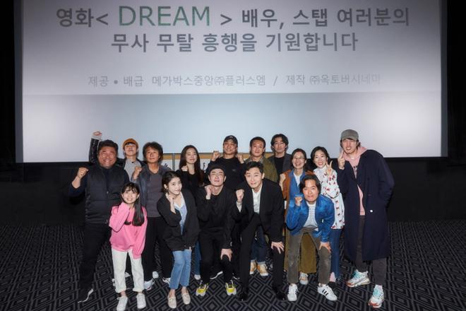 park seo joon iu dream hellokpop