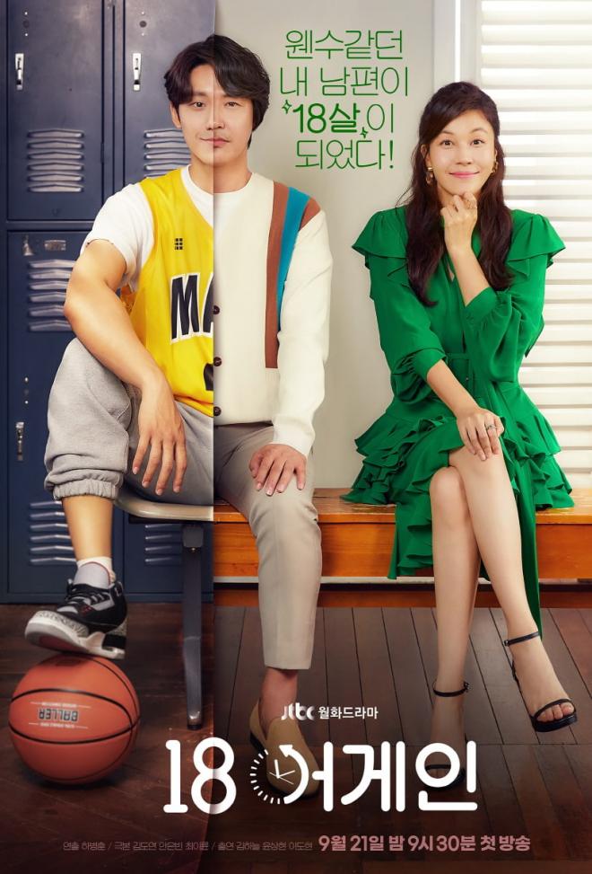 18-Again-Poster
