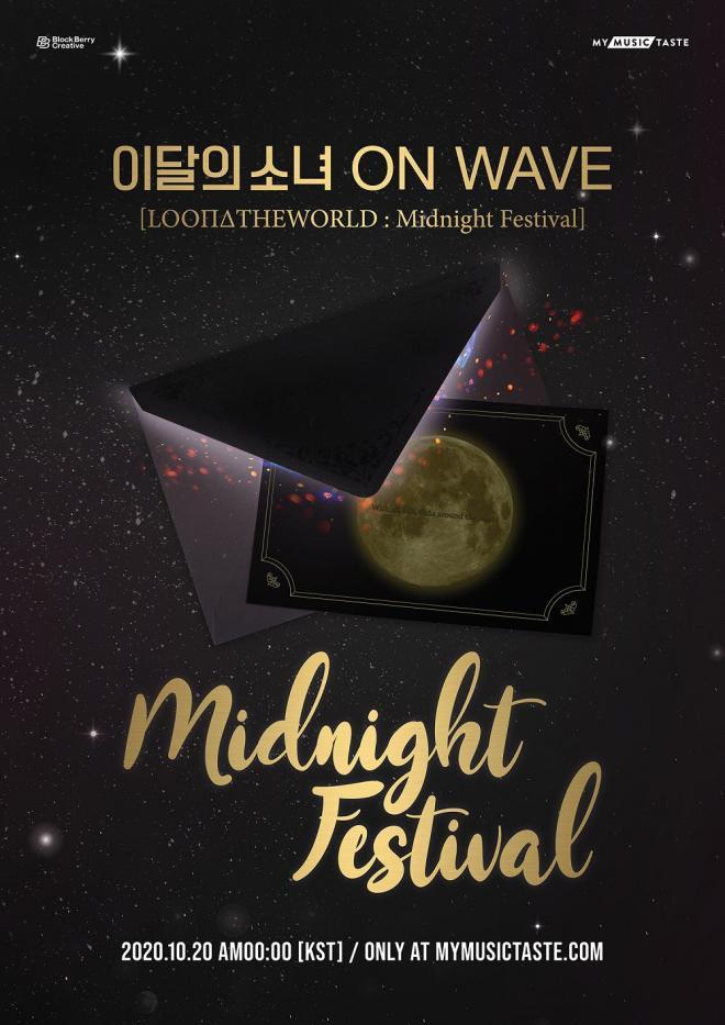06 LOONA Midnight Festival Teaser