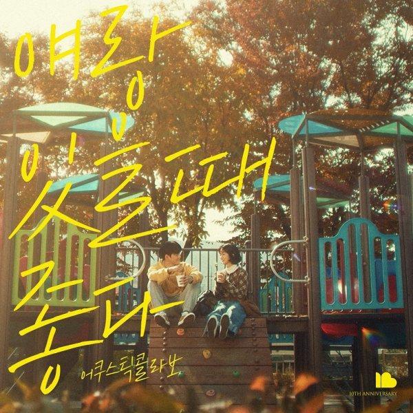 b.o.y kookheon acoustic collabo