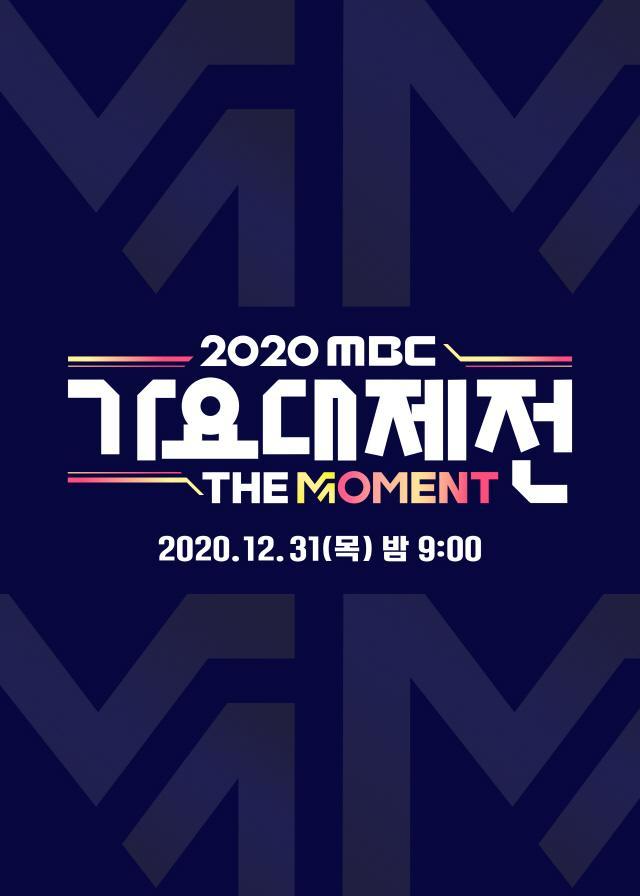 MBC Gayo Daejejeon