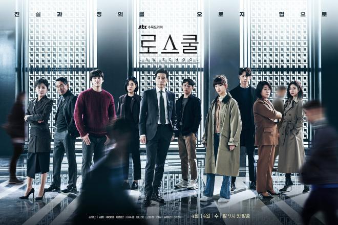 April 2021 Korean Dramas Law School