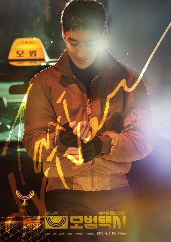 April 2021 Korean Dramas Taxi Driver